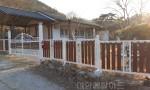 경남 의령 전원주택 울타리