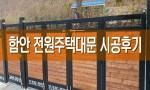 함안접이식 전원주택대문+울타리