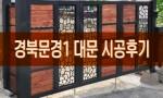 문경 전원주택 접이식대문(D형)