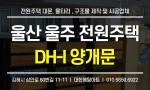 울산광역시 울주 I형 깔끔한 주택 대문 제작 시공!