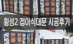 [신제품] 횡성 전원주택 접이식 대문(3짝)