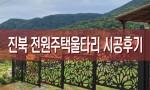 진북 전원주택 울타리
