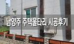 남양주 전원주택 울타리