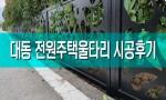 김해 대동 전원주택 울타리