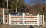 남해 전원주택 울타리
