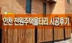 인천 전원주택 울타리